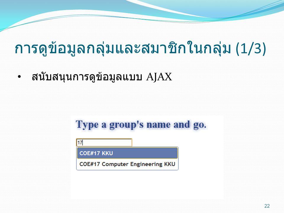 การดูข้อมูลกลุ่มและสมาชิกในกลุ่ม (1/3)