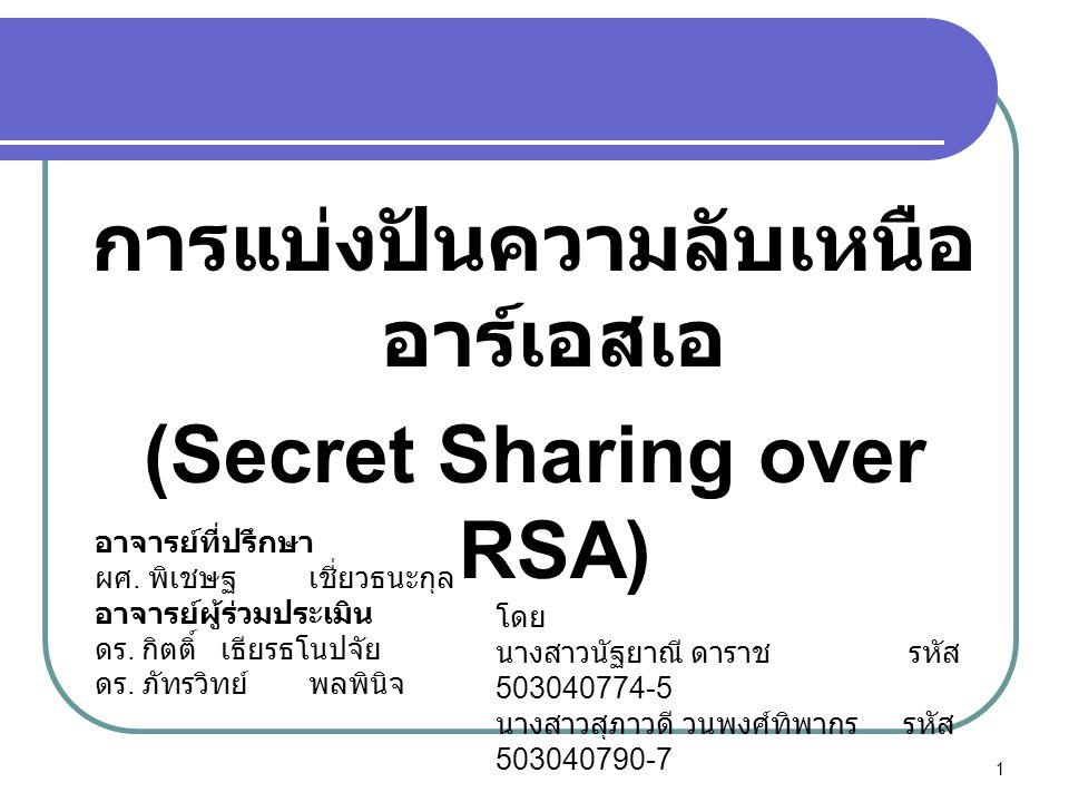 การแบ่งปันความลับเหนืออาร์เอสเอ (Secret Sharing over RSA)