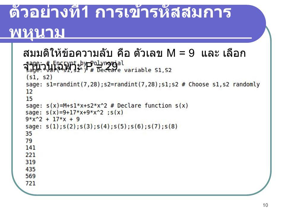ตัวอย่างที่1 การเข้ารหัสสมการพหุนาม