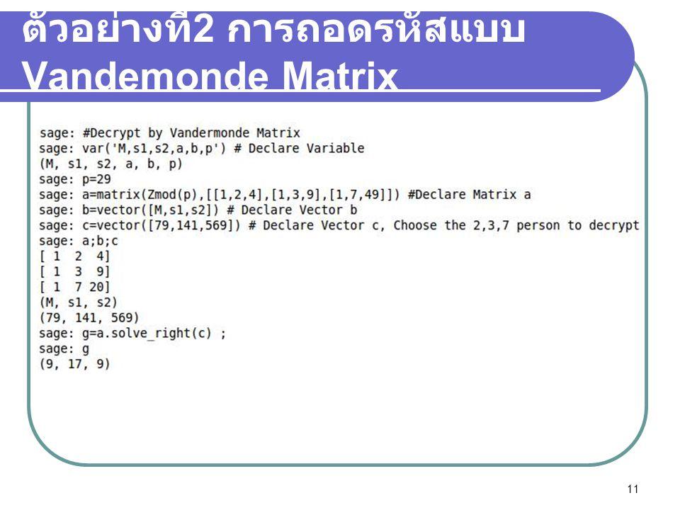 ตัวอย่างที่2 การถอดรหัสแบบ Vandemonde Matrix