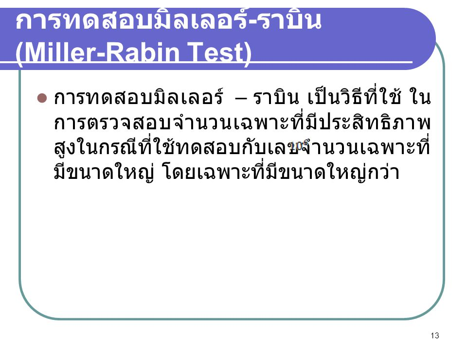 การทดสอบมิลเลอร์-ราบิน (Miller-Rabin Test)