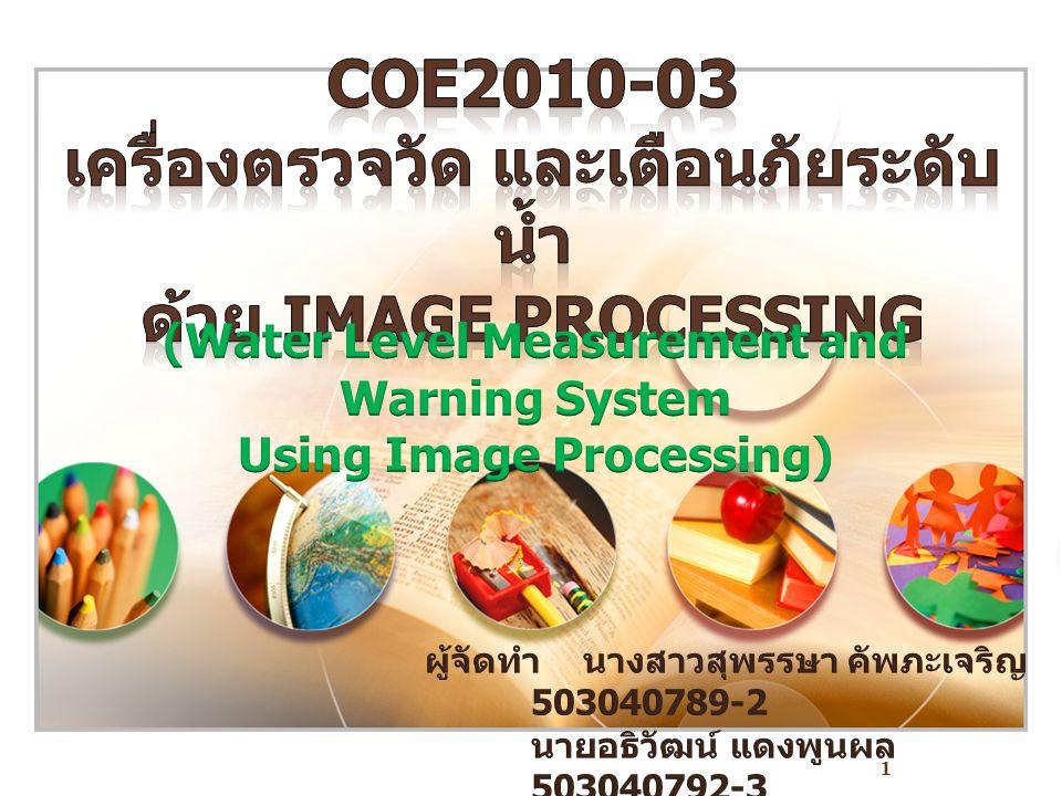COE2010-03 เครื่องตรวจวัด และเตือนภัยระดับน้ำ ด้วย Image Processing