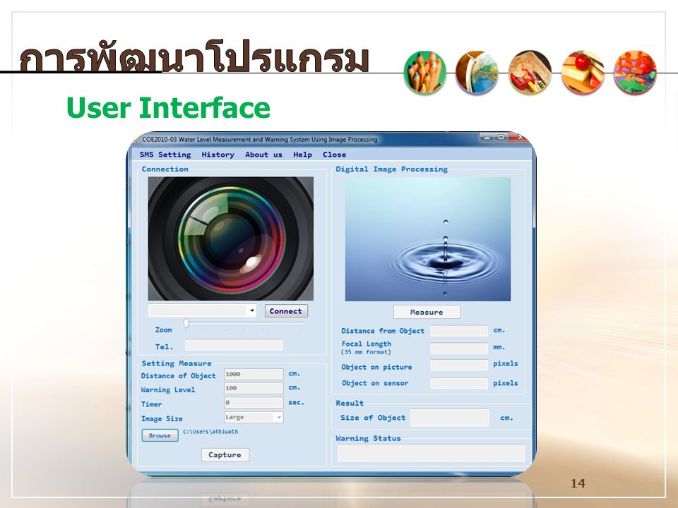 การพัฒนาโปรแกรม User Interface