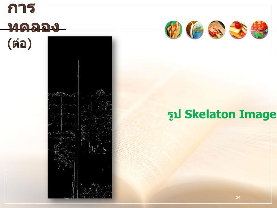 การทดลอง(ต่อ) รูป Skelaton Image