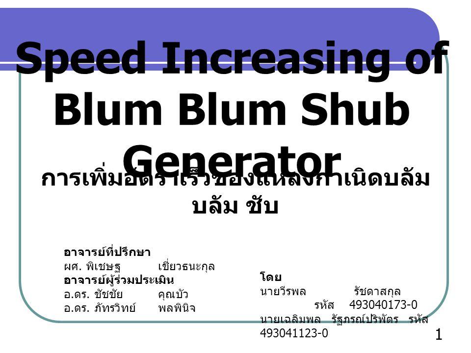 Blum Blum Shub Generator การเพิ่มอัตราเร็วของแหล่งกำเนิดบลัม บลัม ชับ