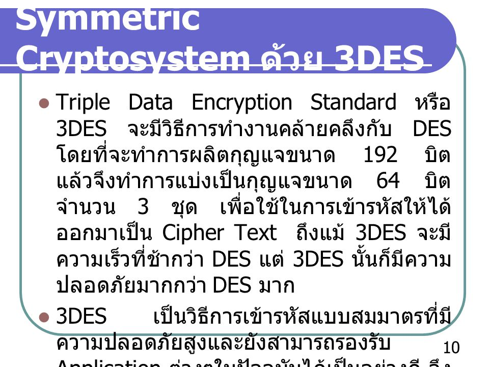 Symmetric Cryptosystem ด้วย 3DES