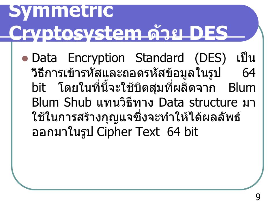 Symmetric Cryptosystem ด้วย DES