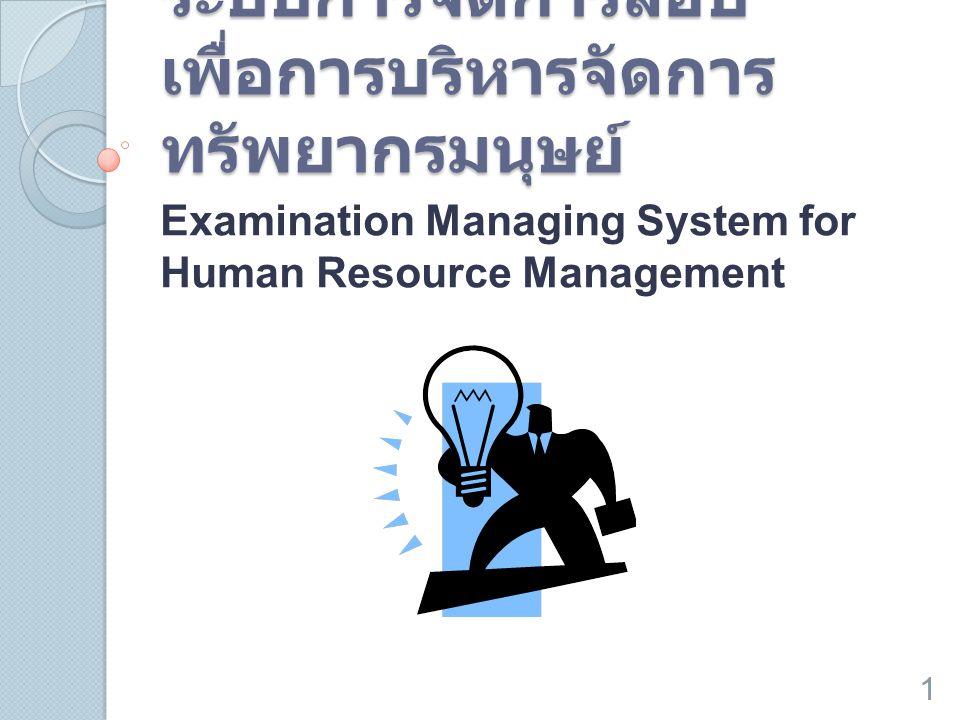 ระบบการจัดการสอบ เพื่อการบริหารจัดการทรัพยากรมนุษย์