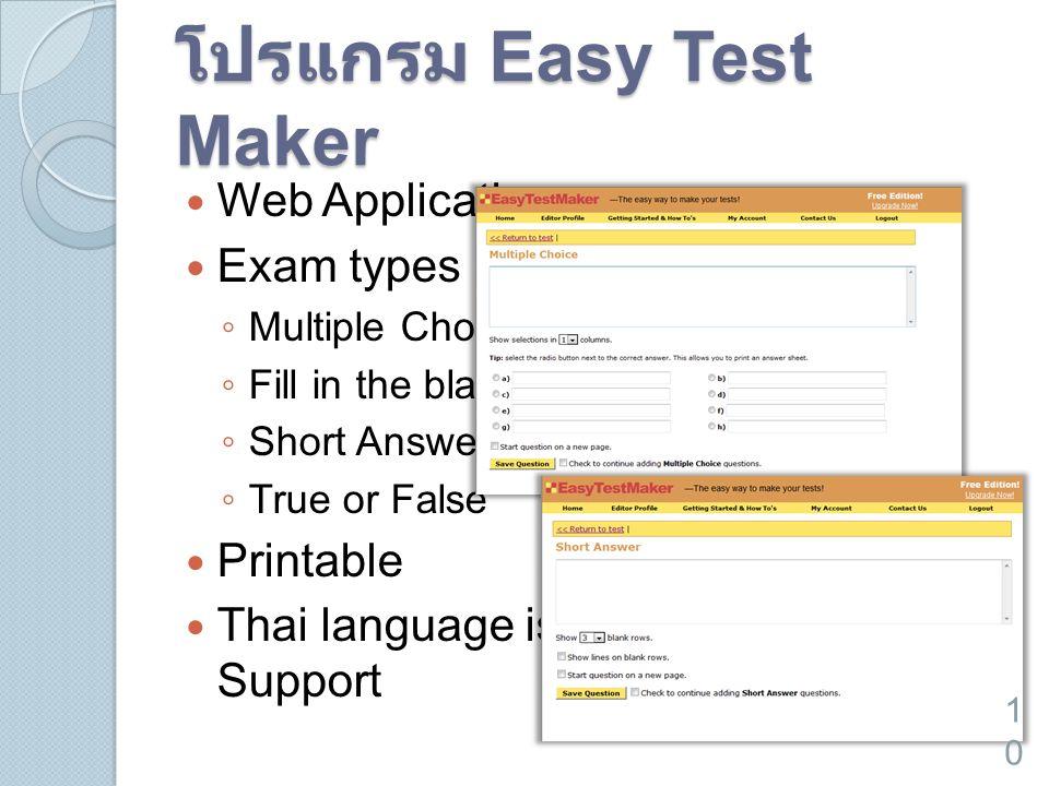 โปรแกรม Easy Test Maker