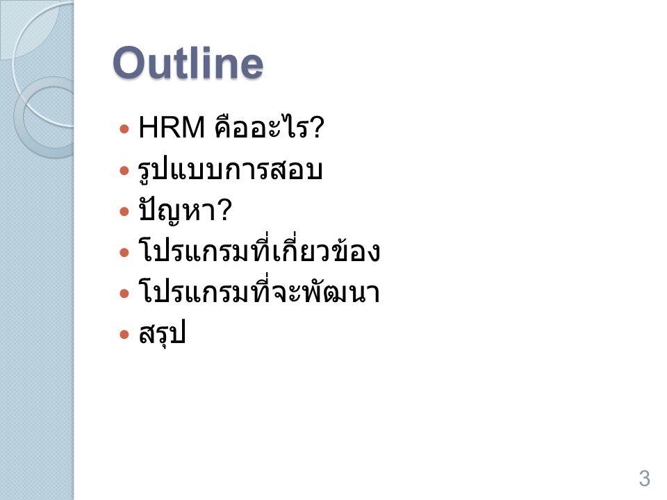Outline HRM คืออะไร รูปแบบการสอบ ปัญหา โปรแกรมที่เกี่ยวข้อง