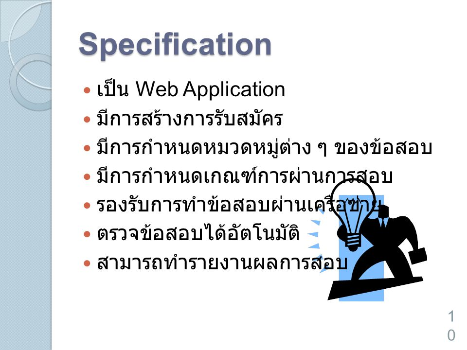 Specification เป็น Web Application มีการสร้างการรับสมัคร
