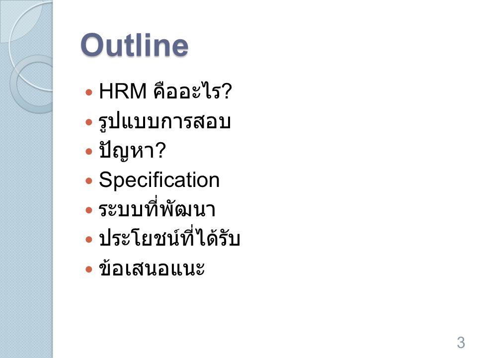 Outline HRM คืออะไร รูปแบบการสอบ ปัญหา Specification ระบบที่พัฒนา
