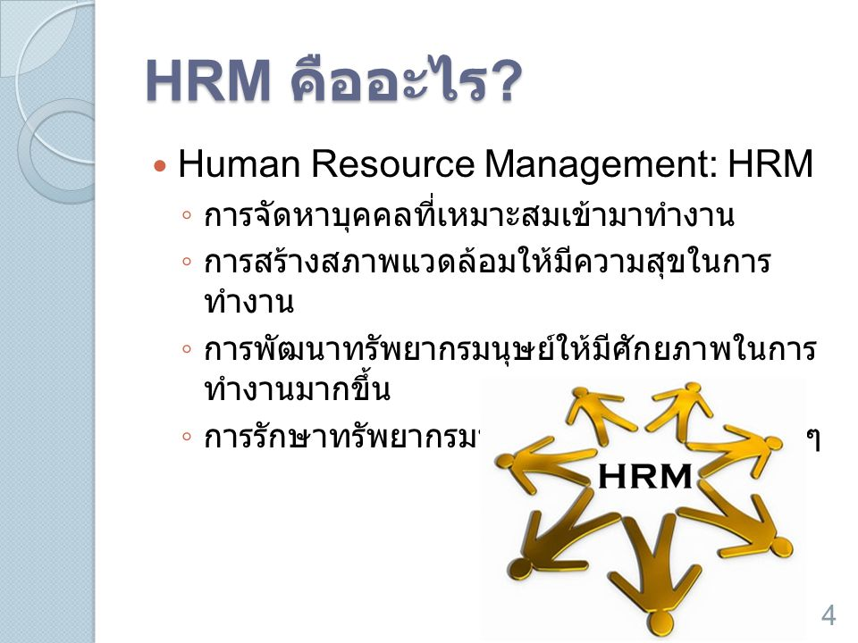 HRM คืออะไร Human Resource Management: HRM
