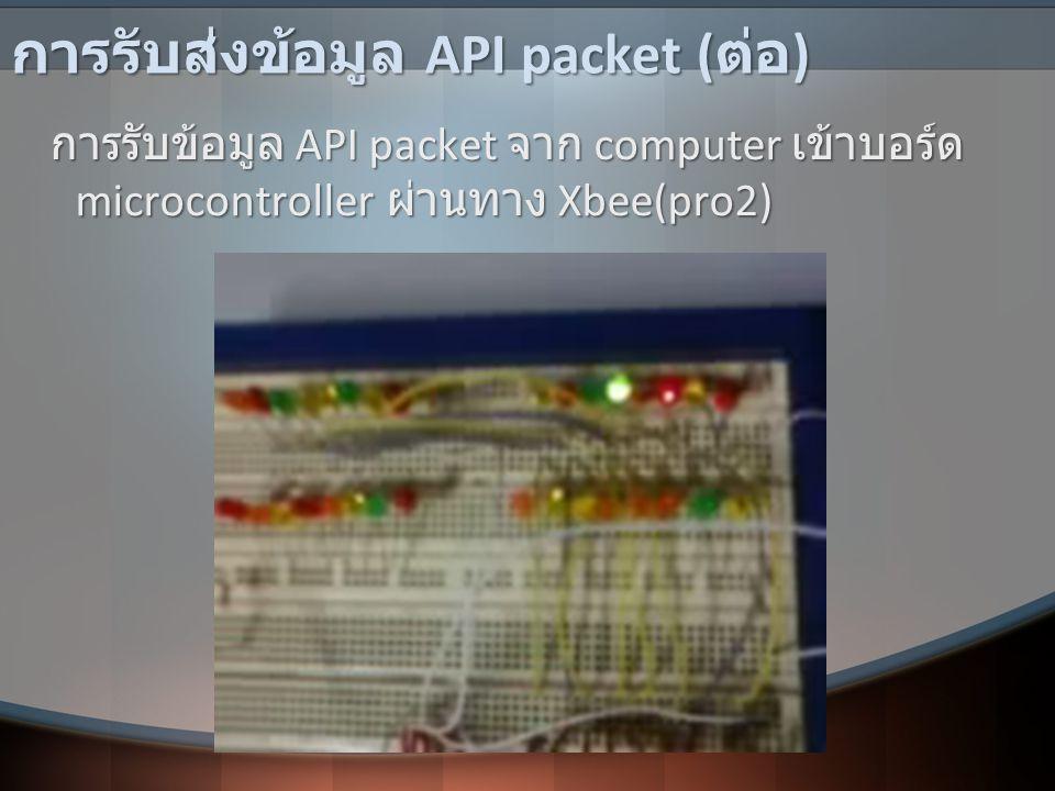 การรับส่งข้อมูล API packet (ต่อ)