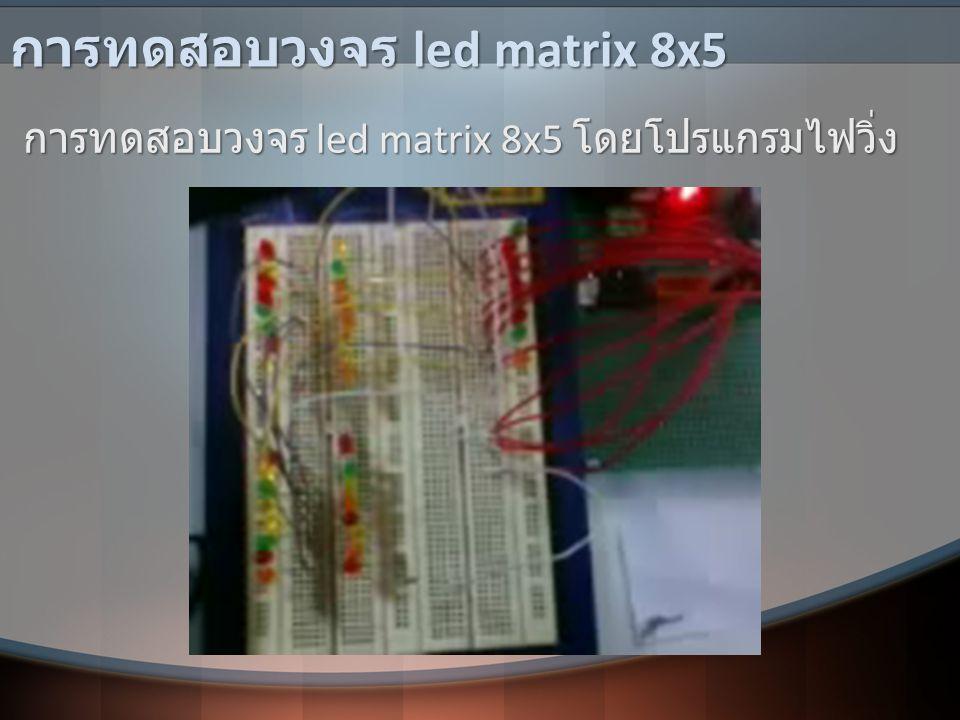 การทดสอบวงจร led matrix 8x5