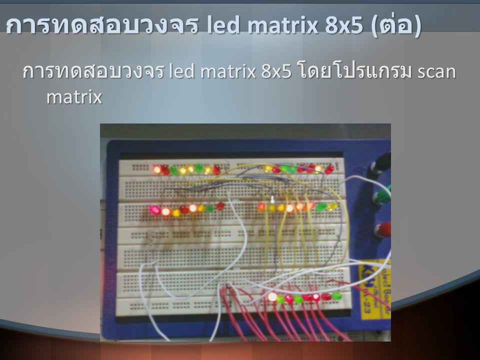 การทดสอบวงจร led matrix 8x5 (ต่อ)
