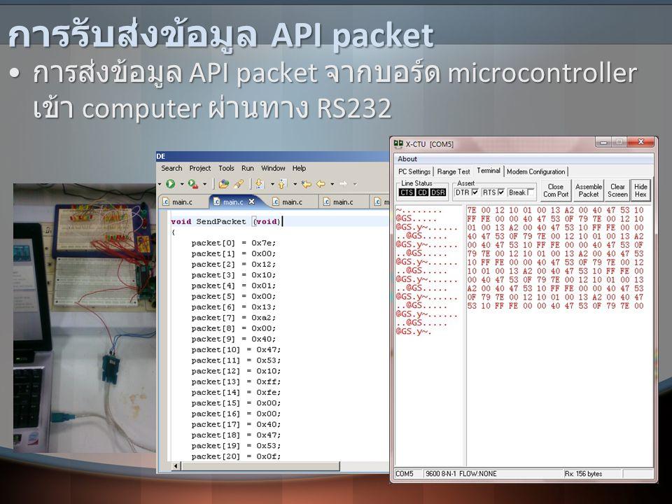 การรับส่งข้อมูล API packet