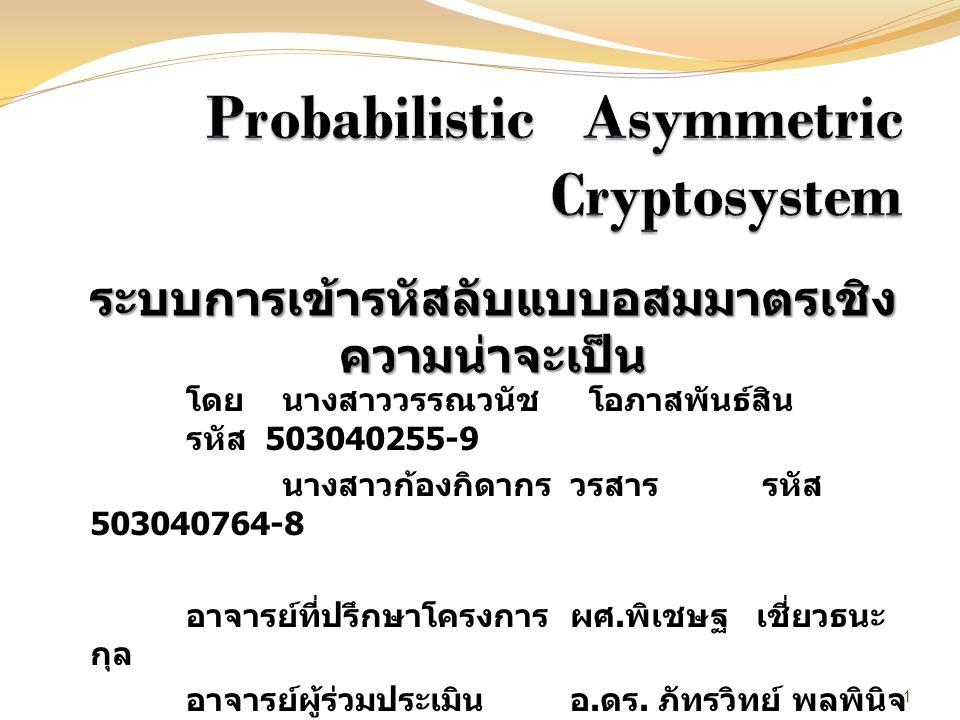 Probabilistic Asymmetric Cryptosystem