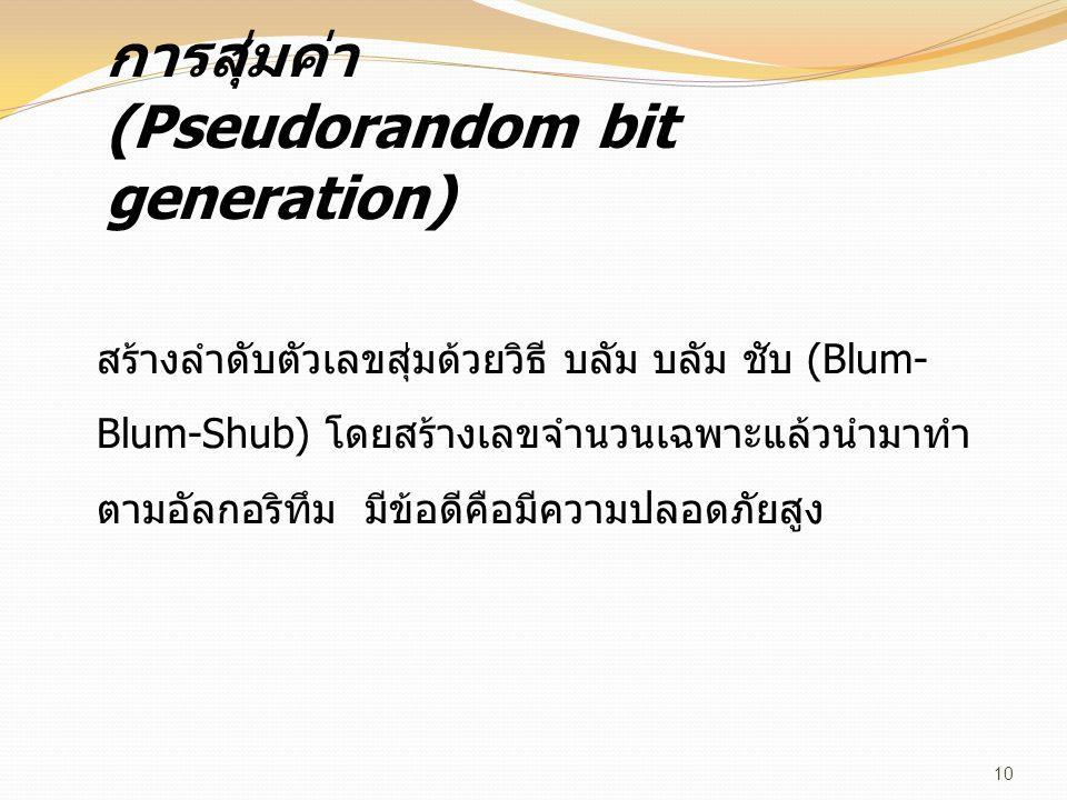 การสุ่มค่า (Pseudorandom bit generation)