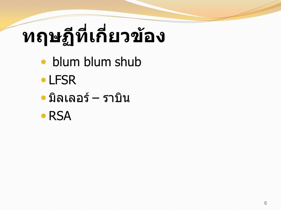 ทฤษฏีที่เกี่ยวข้อง blum blum shub LFSR มิลเลอร์ – ราบิน RSA