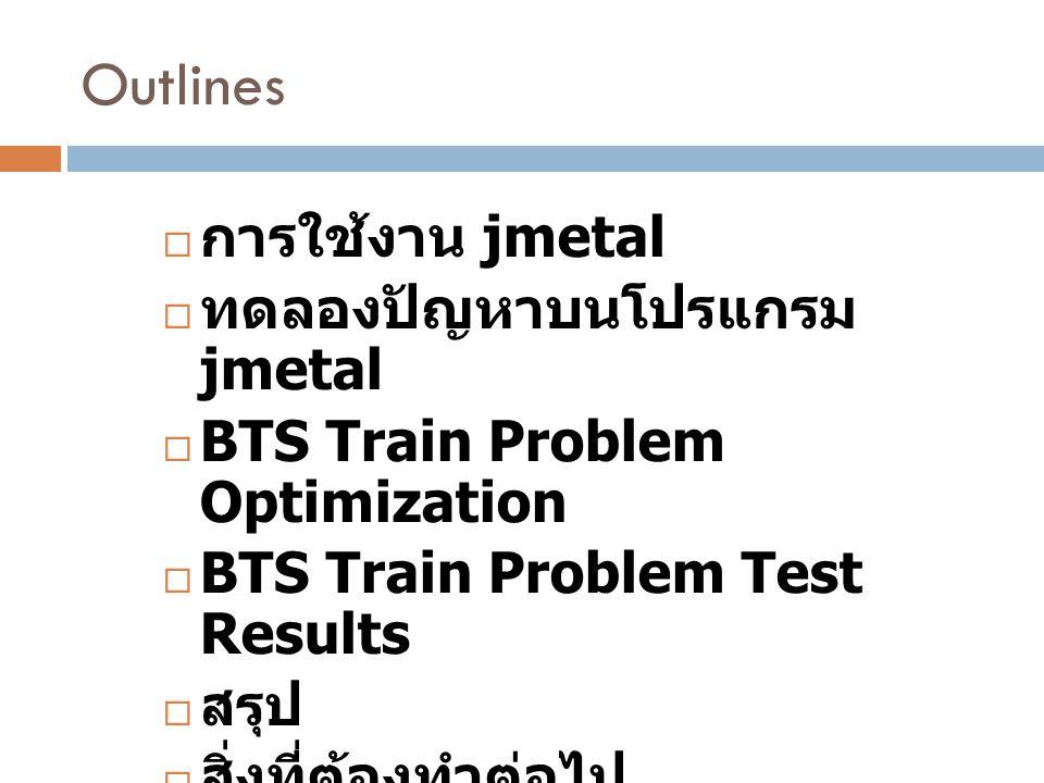 Outlines การใช้งาน jmetal ทดลองปัญหาบนโปรแกรม jmetal