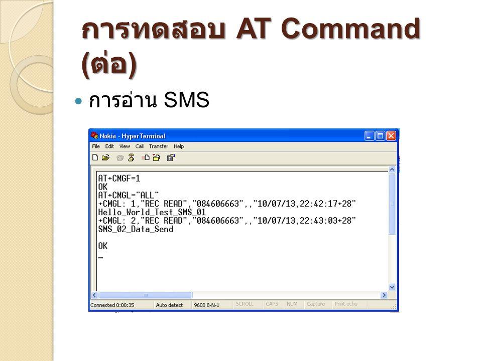 การทดสอบ AT Command (ต่อ)