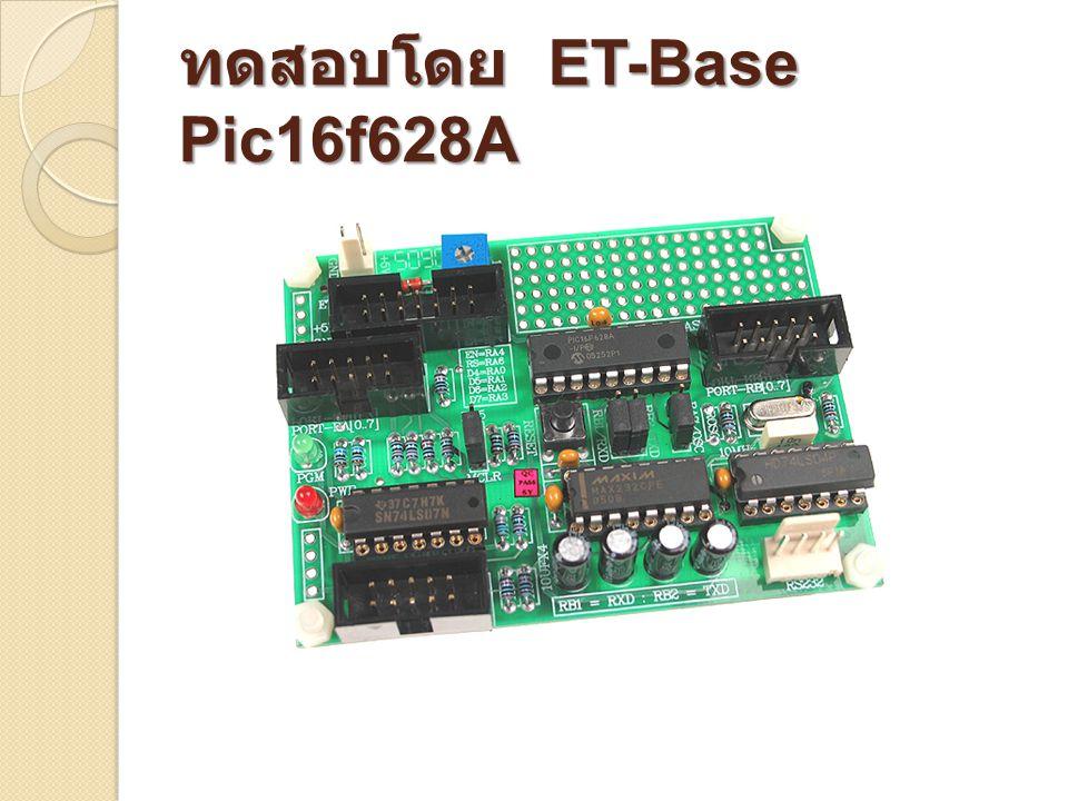 ทดสอบโดย ET-Base Pic16f628A