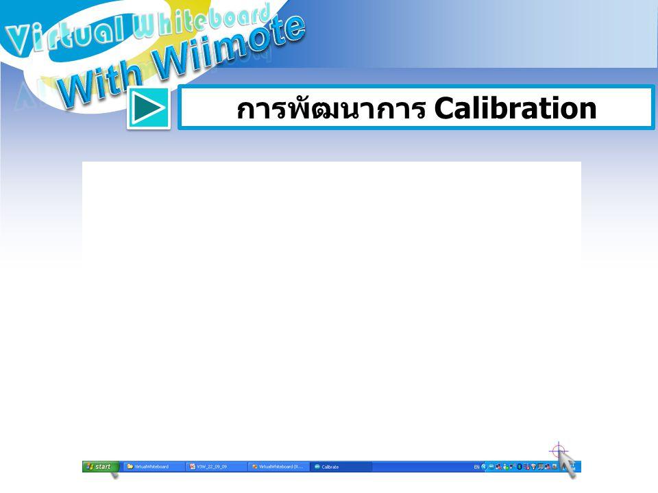 การพัฒนาการ Calibration