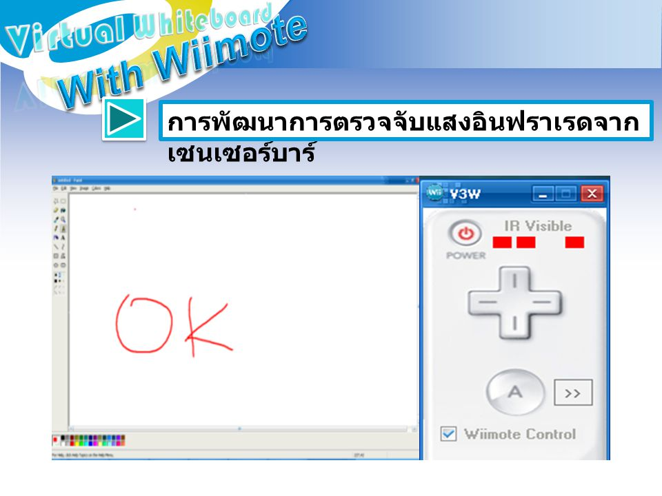 With Wiimote Virtual Whiteboard