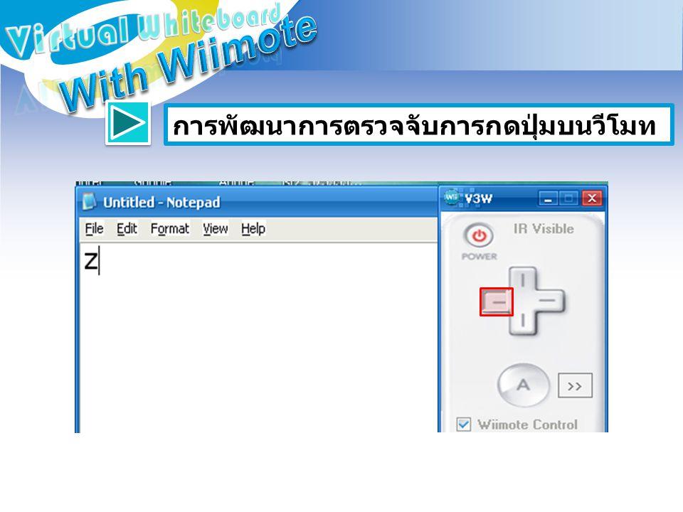 With Wiimote Virtual Whiteboard การพัฒนาการตรวจจับการกดปุ่มบนวีโมท