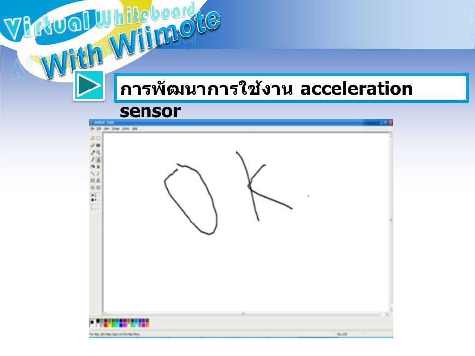 With Wiimote Virtual Whiteboard การพัฒนาการใช้งาน acceleration sensor