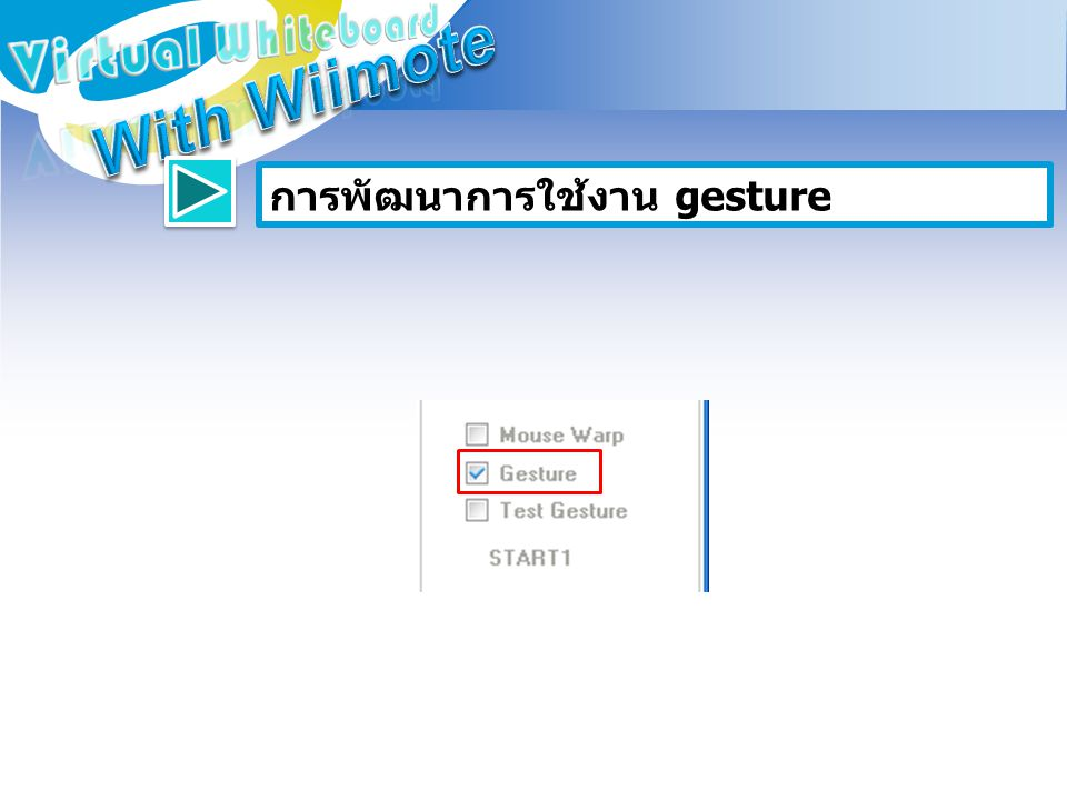 With Wiimote Virtual Whiteboard การพัฒนาการใช้งาน gesture