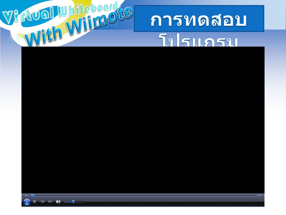 Virtual Whiteboard การทดสอบโปรแกรม With Wiimote