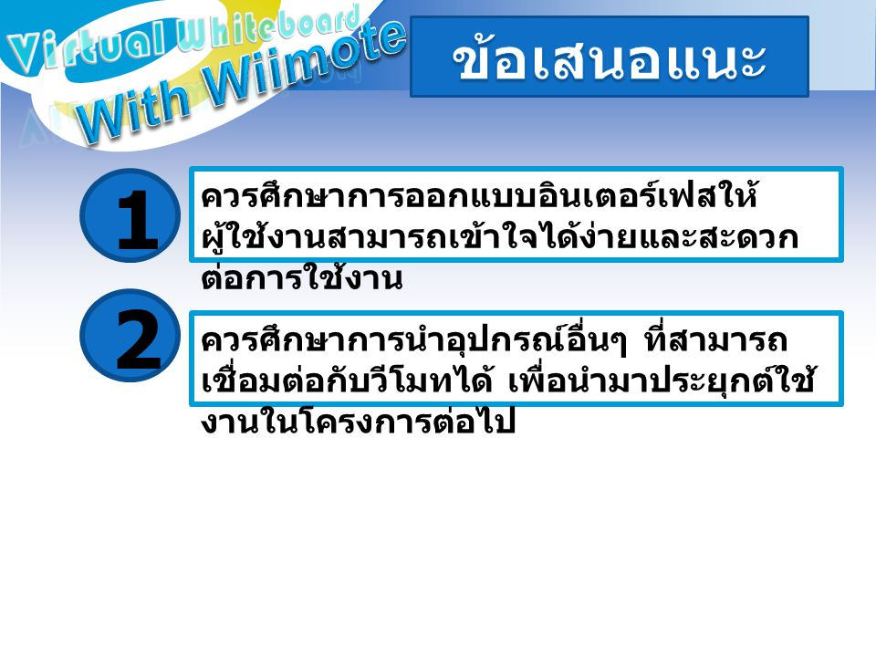 1 2 ข้อเสนอแนะ With Wiimote Virtual Whiteboard