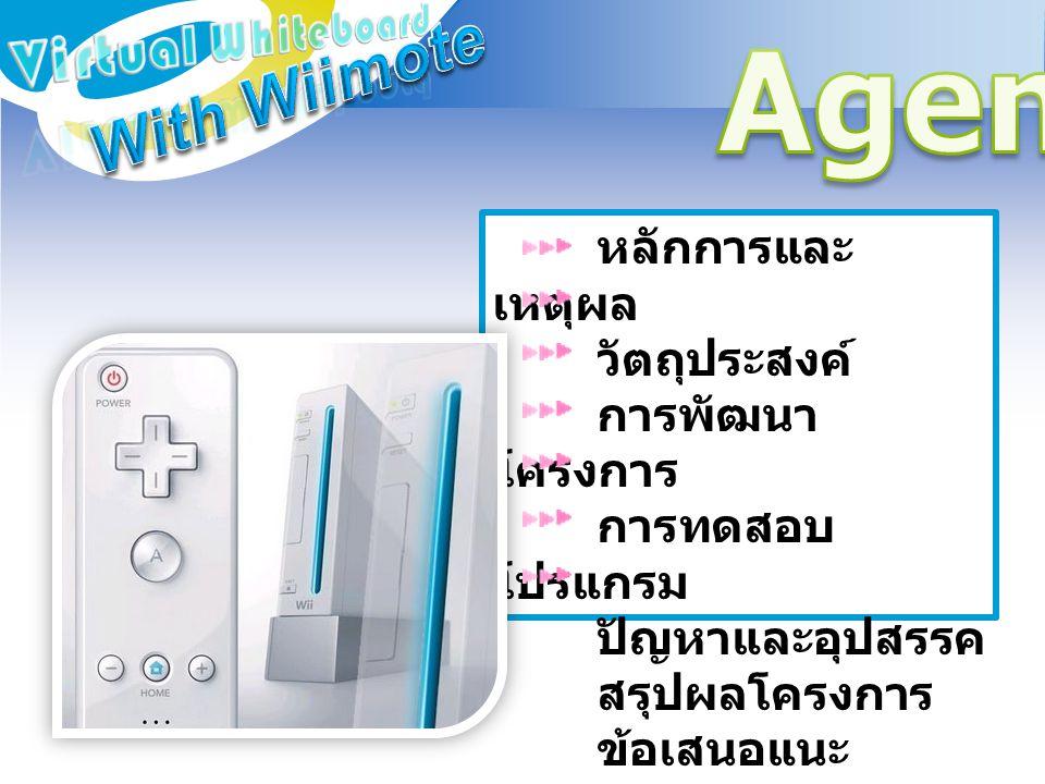 Agenda With Wiimote Virtual Whiteboard หลักการและเหตุผล วัตถุประสงค์