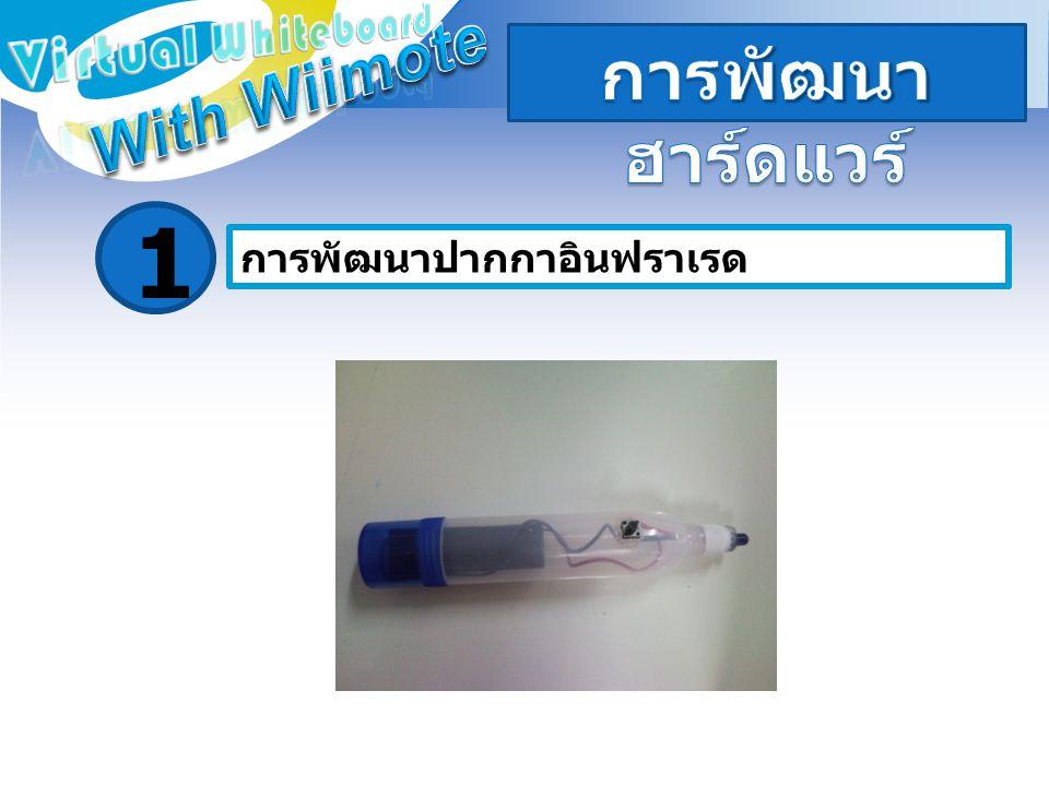 1 การพัฒนาฮาร์ดแวร์ With Wiimote Virtual Whiteboard
