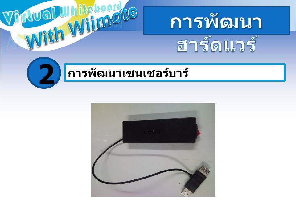 2 การพัฒนาฮาร์ดแวร์ With Wiimote Virtual Whiteboard
