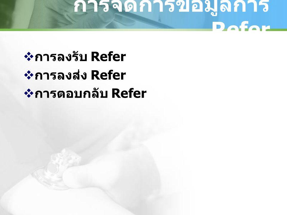 การจัดการข้อมูลการ Refer