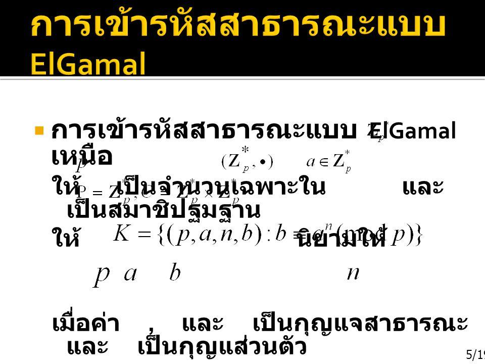 การเข้ารหัสสาธารณะแบบ ElGamal