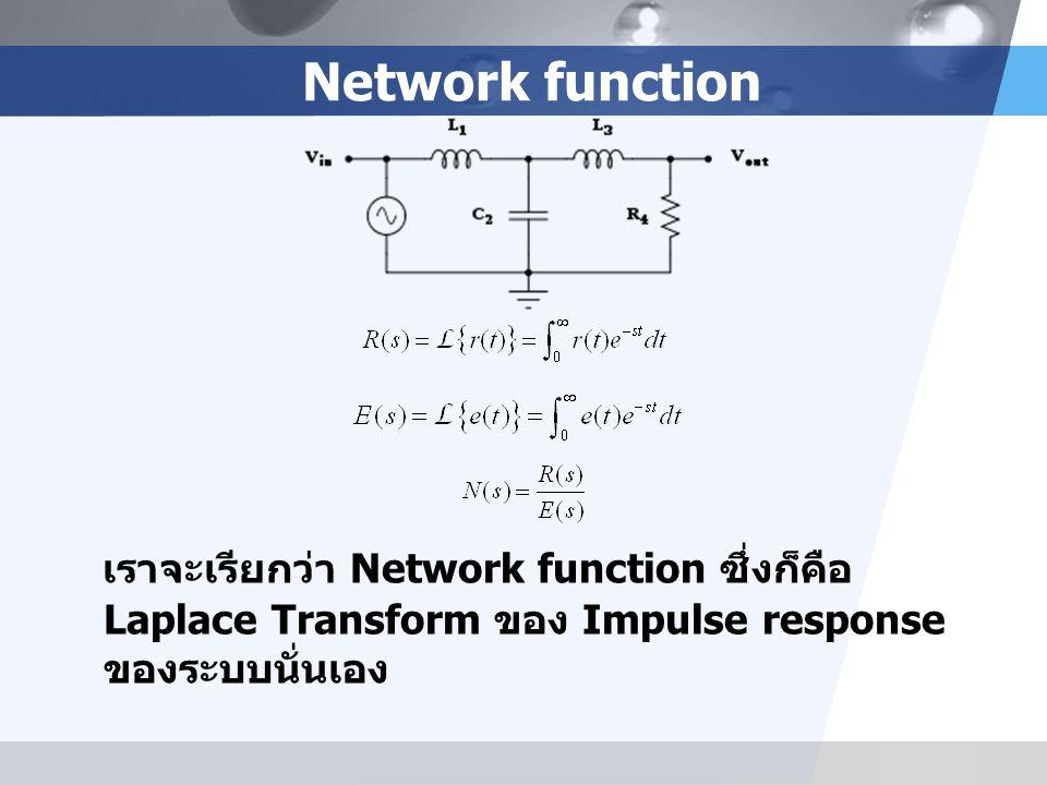 Network function เราจะเรียกว่า Network function ซึ่งก็คือ Laplace Transform ของ Impulse response ของระบบนั่นเอง.