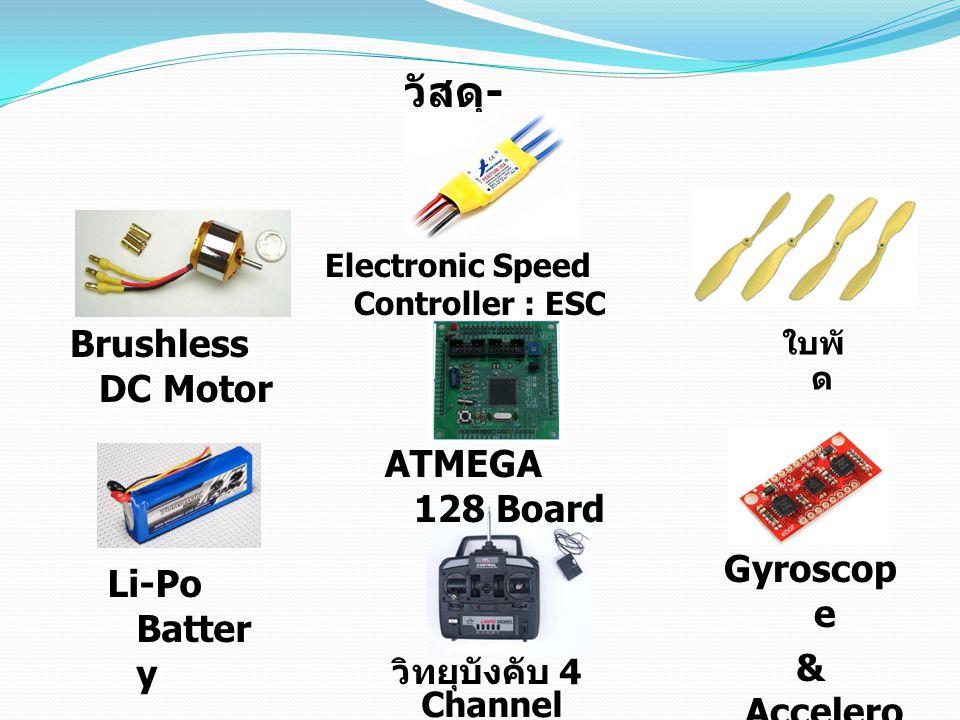 วัสดุ-อุปกรณ์ Brushless DC Motor ATMEGA 128 Board Gyroscope
