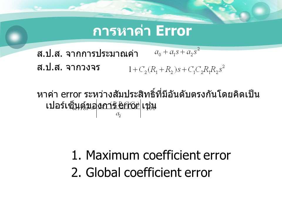 การหาค่า Error 1. Maximum coefficient error