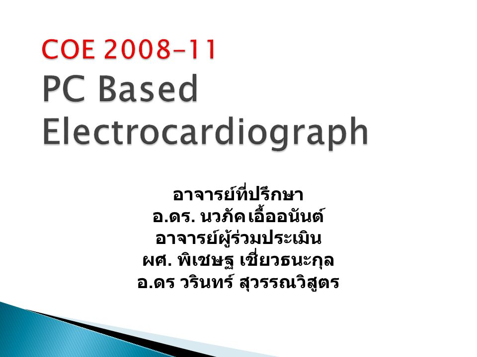 COE 2008-11 PC Based Electrocardiograph