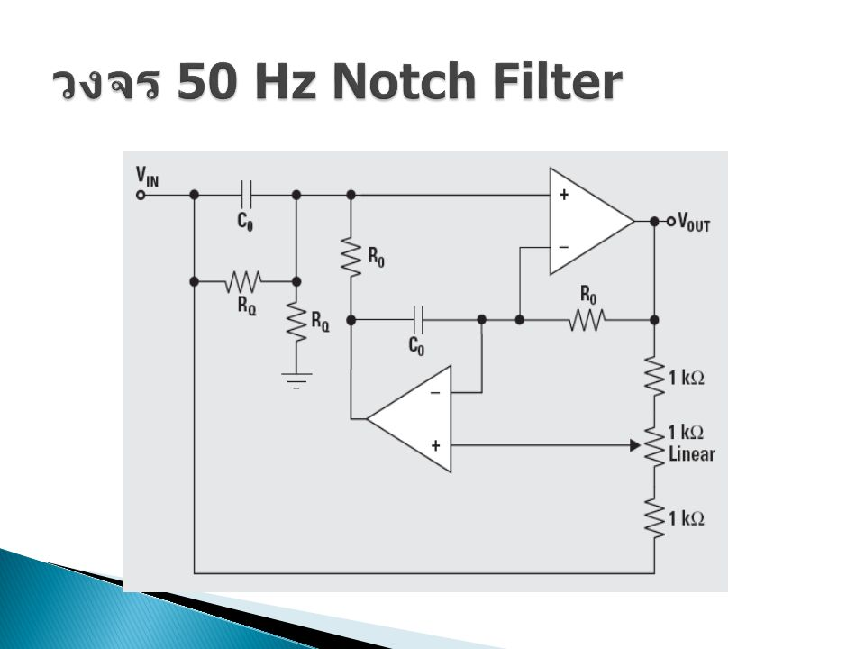 วงจร 50 Hz Notch Filter