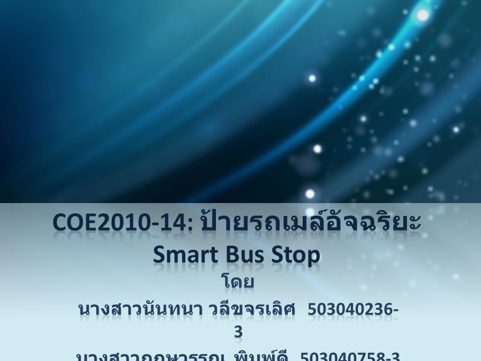 COE2010-14: ป้ายรถเมล์อัจฉริยะ Smart Bus Stop
