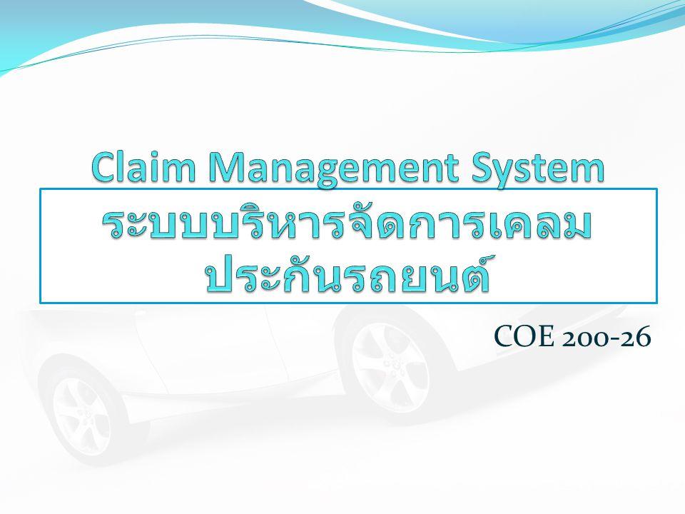 Claim Management System ระบบบริหารจัดการเคลมประกันรถยนต์