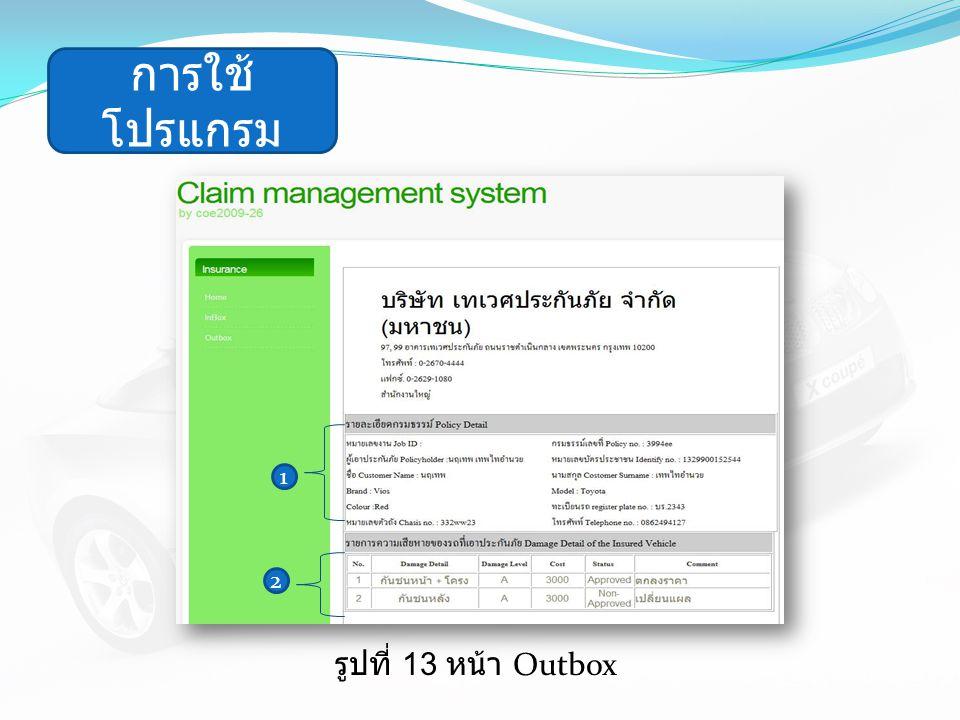 การใช้โปรแกรม 1 2 รูปที่ 13 หน้า Outbox