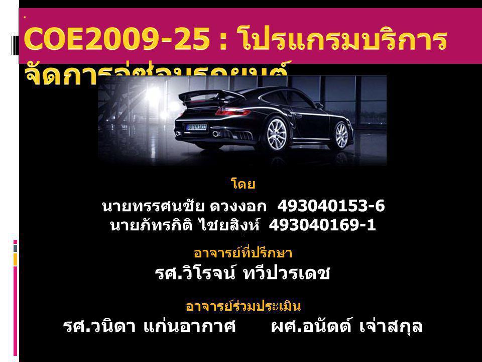 . COE2009-25 : โปรแกรมบริการจัดการอู่ซ่อมรถยนต์