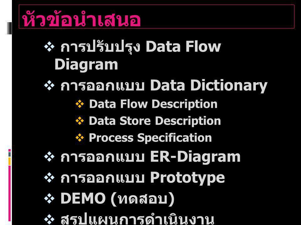 หัวข้อนำเสนอ การปรับปรุง Data Flow Diagram การออกแบบ Data Dictionary