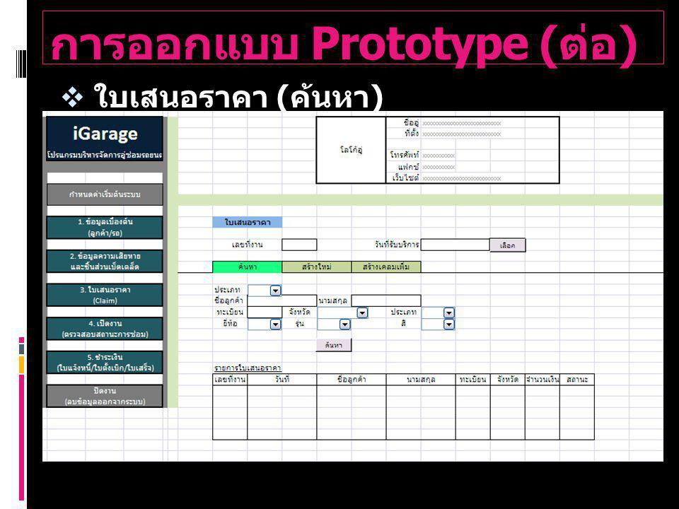 การออกแบบ Prototype (ต่อ)